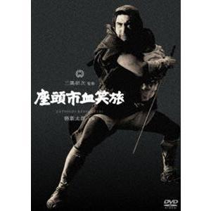 座頭市血笑旅 [DVD]|guruguru
