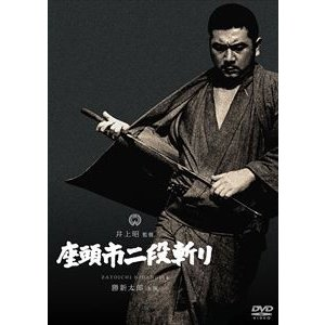 座頭市二段斬り [DVD]|guruguru