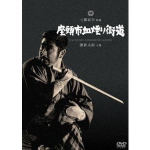 座頭市血煙り街道 [DVD]|guruguru