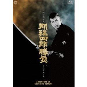 眠狂四郎勝負 [DVD] guruguru