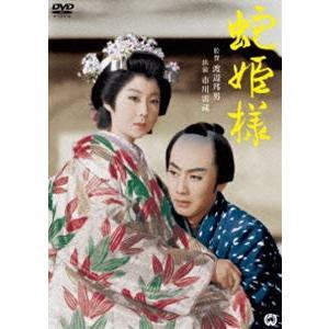 蛇姫様 [DVD] guruguru
