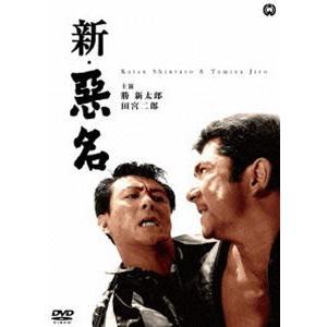 新・悪名 [DVD]|guruguru