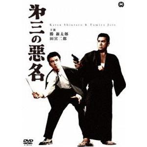 第三の悪名 [DVD]|guruguru