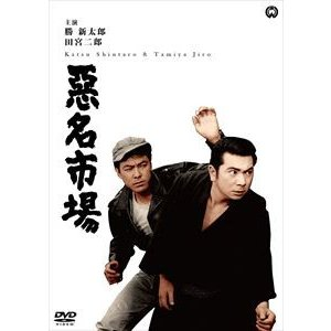 悪名市場 [DVD]|guruguru