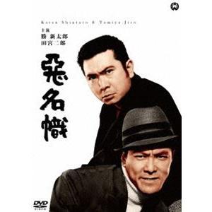悪名幟 [DVD]|guruguru
