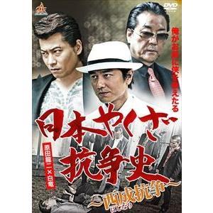 日本やくざ抗争史 西成抗争 DVD