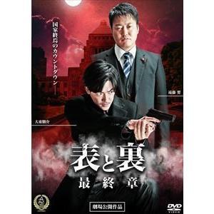 表と裏 最終章 DVD