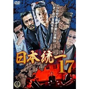 日本統一17 [DVD]|guruguru