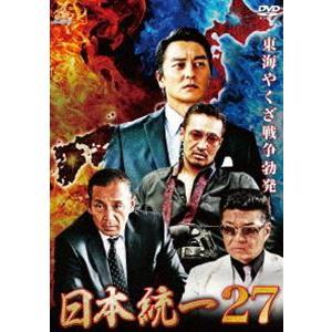 日本統一27 [DVD]|guruguru