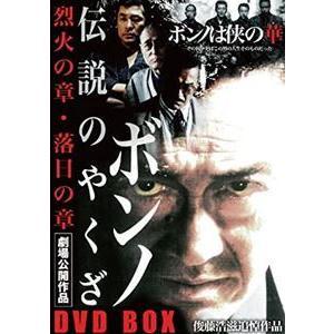 伝説のやくざ ボンノ DVD BOX(烈火の章・落日の章) [DVD]
