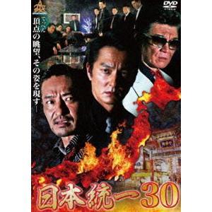 日本統一30 [DVD]|guruguru