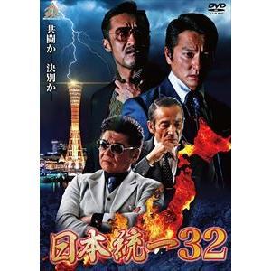 日本統一32 [DVD]|guruguru