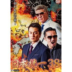 日本統一38 [DVD]
