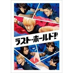 ラスト・ホールド! (通常版) [DVD] guruguru