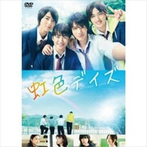 虹色デイズ 通常版 [DVD]|guruguru