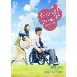 パーフェクトワールド 君といる奇跡 [DVD] guruguru