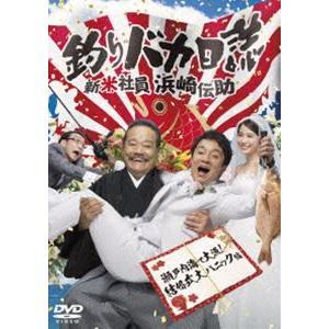 釣りバカ日誌 新米社員 浜崎伝助 瀬戸内海で大漁!結婚式大パニック編 [DVD]|guruguru