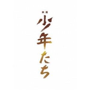 映画 少年たち 特別版 [DVD]
