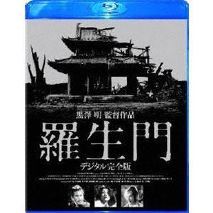 羅生門 デジタル完全版 [Blu-ray]|guruguru