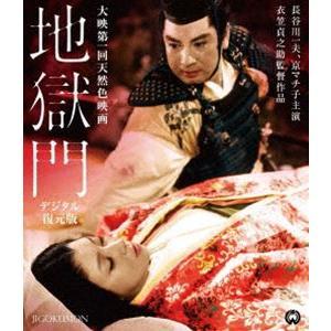 地獄門【デジタル復元版】 [Blu-ray]