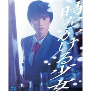 時をかける少女 4K Scanning Blu-ray [Blu-ray]|guruguru