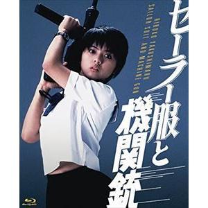 セーラー服と機関銃 4K Scanning Blu-ray [Blu-ray] guruguru