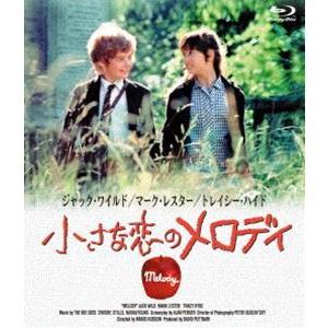 小さな恋のメロディ ブルーレイ [Blu-ray]