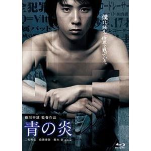 青の炎 Blu-ray [Blu-ray]