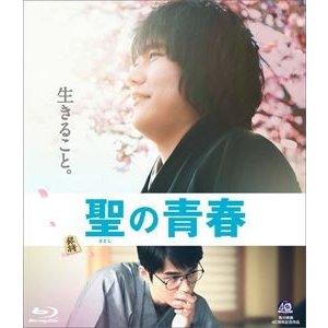 聖の青春 [Blu-ray]|guruguru