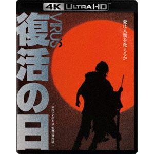 復活の日 4K Ultra HD Blu-ray [Ultra HD Blu-ray]|guruguru