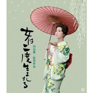 女は二度生まれる 4K デジタル修復版 Blu-ray [Blu-ray] guruguru