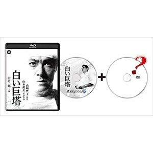 白い巨塔 修復版 [Blu-ray]|guruguru