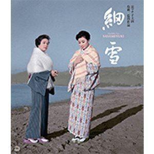 細雪 修復版 [Blu-ray]|guruguru