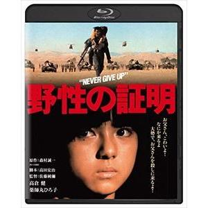 野性の証明 角川映画 THE BEST [Blu-ray]|guruguru