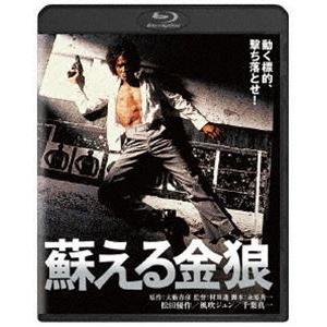 蘇える金狼 角川映画 THE BEST [Blu-ray]|guruguru