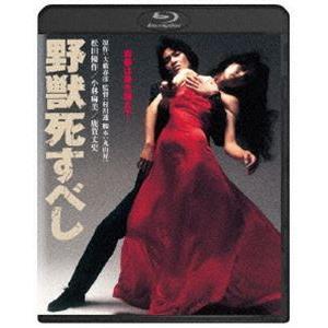 野獣死すべし 角川映画 THE BEST [Blu-ray]|guruguru