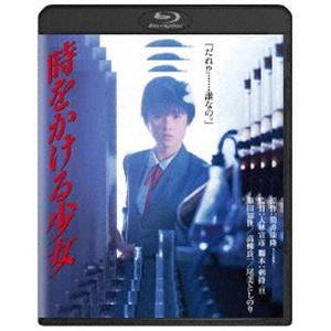 時をかける少女 角川映画 THE BEST [Blu-ray]|guruguru