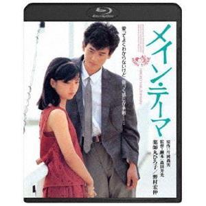 メイン・テーマ 角川映画 THE BEST [Blu-ray]|guruguru