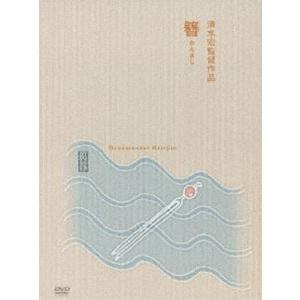 簪(かんざし) [DVD]|guruguru