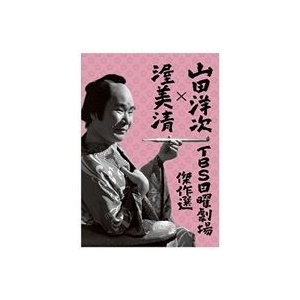 山田洋次×渥美清 TBS日曜劇場傑作選 4作品DVDボックス [DVD]|guruguru