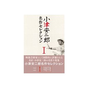 小津安二郎 名作セレクション I [DVD]|guruguru