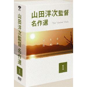 山田洋次監督 名作選 I [DVD]|guruguru