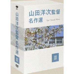 山田洋次監督 名作選 III [DVD]|guruguru