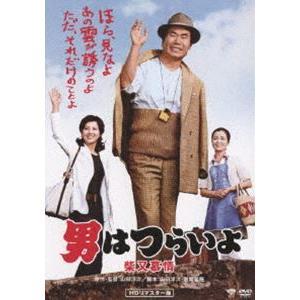 男はつらいよ 柴又慕情 HDリマスター版 [DVD]|guruguru