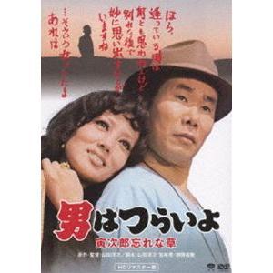 男はつらいよ 寅次郎忘れな草 HDリマスター版 [DVD]|guruguru