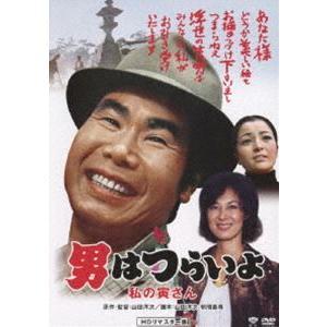 男はつらいよ 私の寅さん HDリマスター版 [DVD]|guruguru