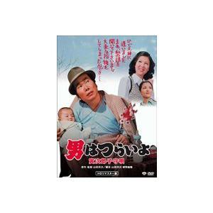 男はつらいよ 寅次郎子守唄 HDリマスター版 [DVD]|guruguru