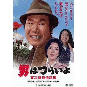 男はつらいよ 寅次郎純情詩集 HDリマスター版 [DVD]|guruguru