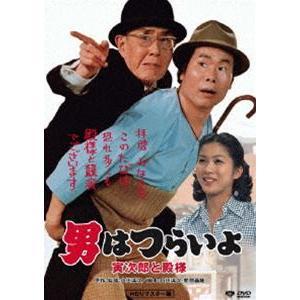 男はつらいよ 寅次郎と殿様 HDリマスター版 [DVD]|guruguru