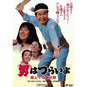男はつらいよ 翔んでる寅次郎 HDリマスター版 [DVD]|guruguru